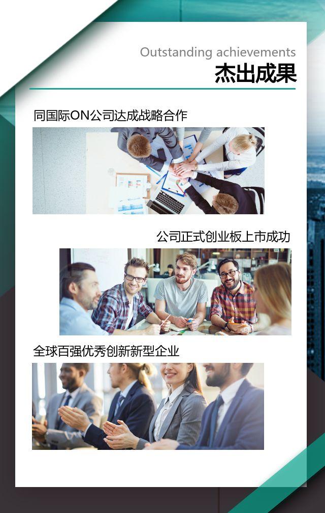 扁平简约商务企业宣传H5