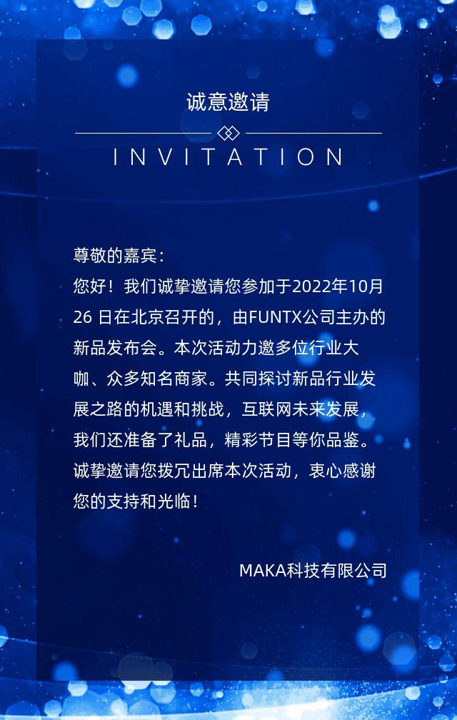 高端大气蓝色科技商务峰会论坛会议邀请函企业宣传H5