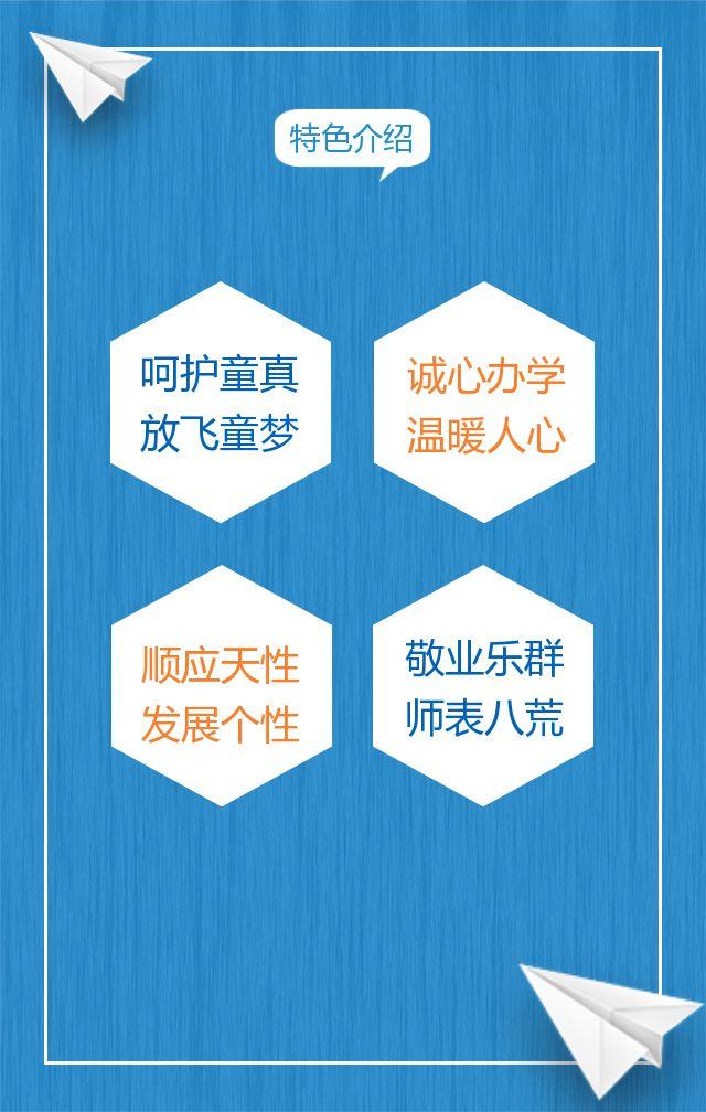 暑期培训/幼儿园开学招生/培训学习班晚托管班/教育系列招生