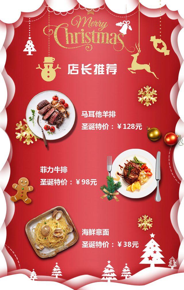 西餐厅圣诞推广