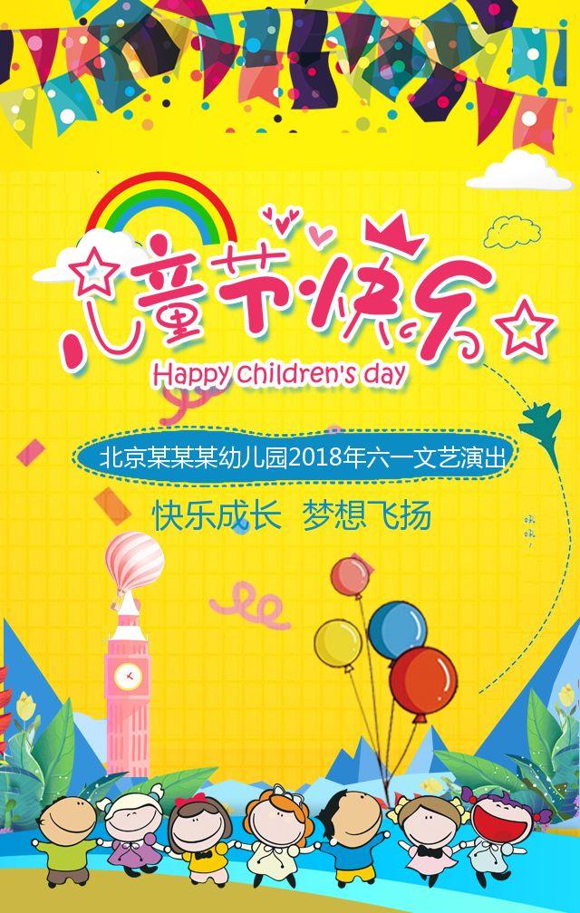 卡通 可爱 童趣 六一儿童节邀请函 小学幼儿园文艺汇演 儿童表演 亲子活动邀请函
