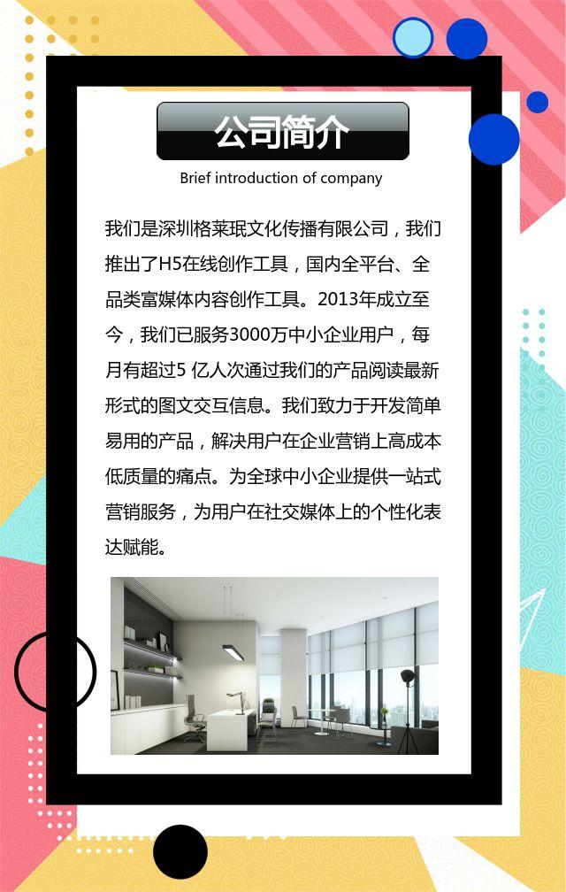简约孟菲斯风公司招聘人才宣传手机H5