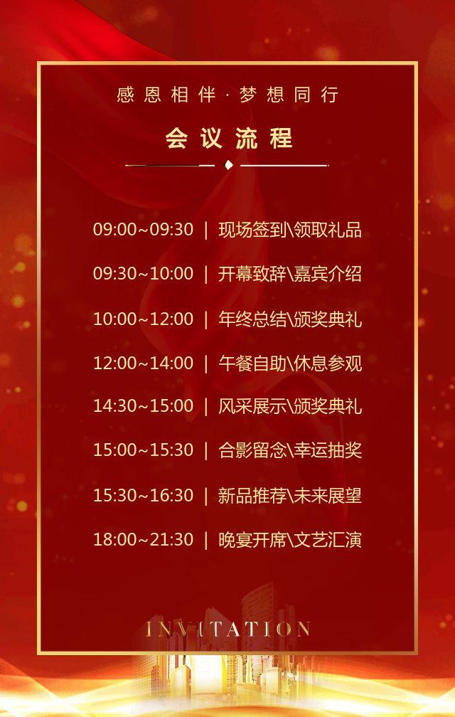 红金喜庆高端商务科技企业年会峰会发布会会议邀请函企业通用H5