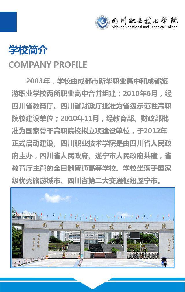 2019招生简章商务简约大学学校培训学校招生H5