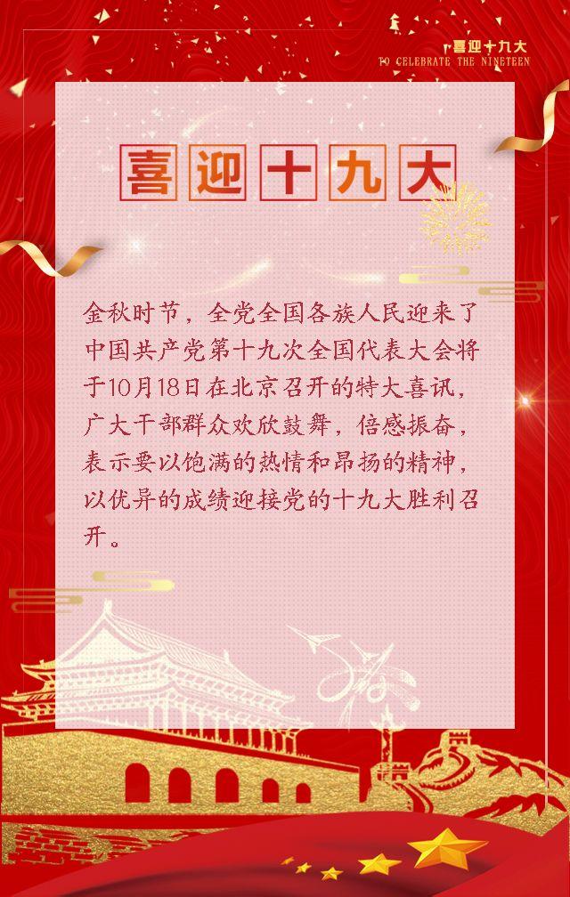 十九大 中国共产党第十九次全国代表大会 党章文化宣传学习/会议活动晚会邀请函/喜迎十九大/做合格党员