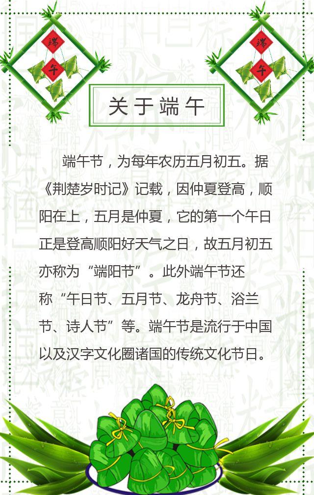 清新典雅中国风端午节钜惠企业促销店铺促销个人店铺优惠促销节日祝福