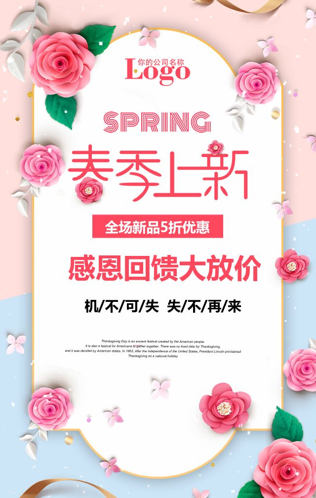 粉色唯美春季上新新品上市服饰鞋包女性用品促销宣传H5