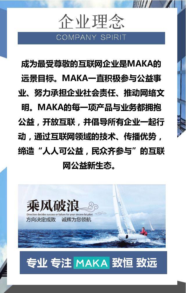 高端大气通用蓝色商务科技金融互联网企业公司宣传公司介绍招商环保建筑宣传画册H5