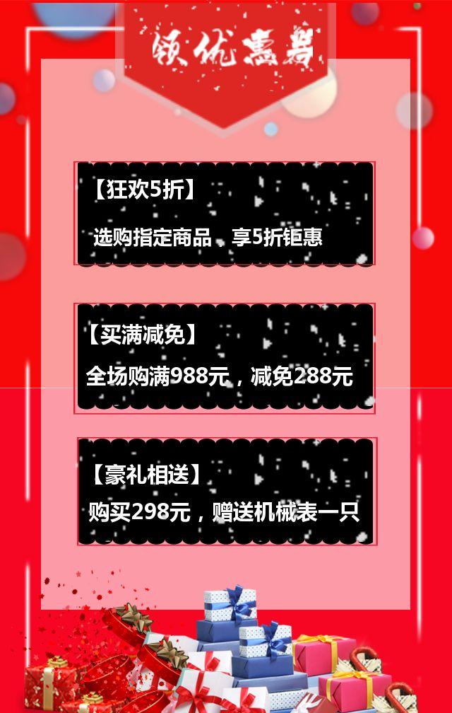 新年促销 节日促销 元旦促销 店铺促销 年终促销 节日促销 天猫 京东 苏宁 淘宝 微商