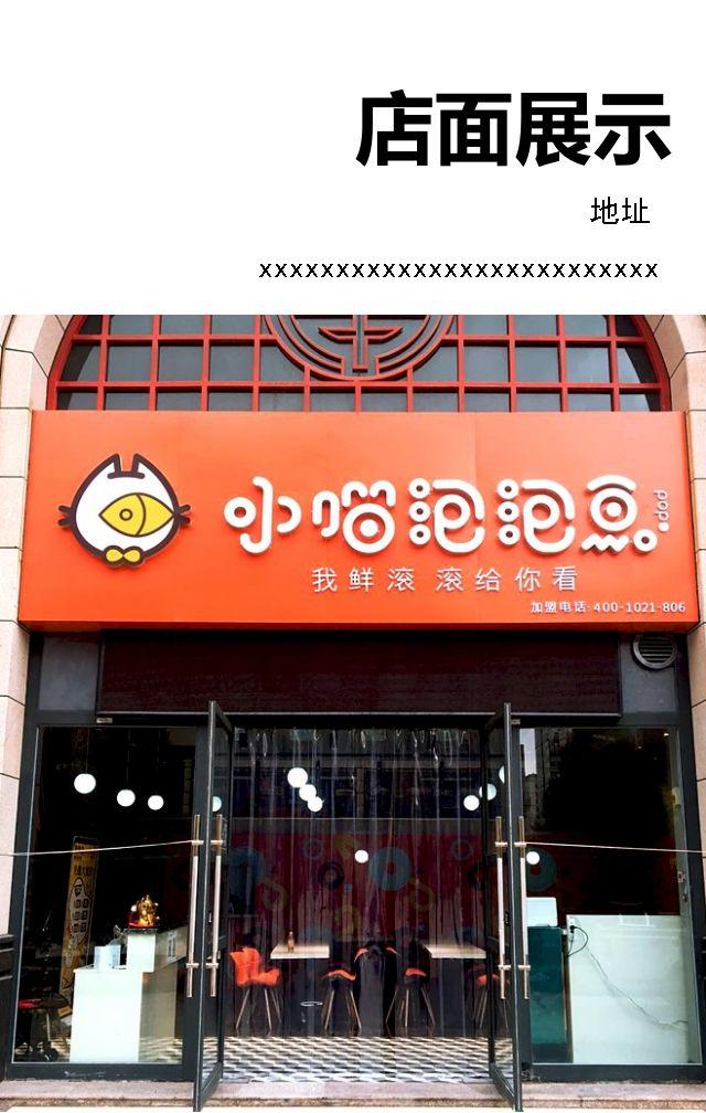 美食餐饮店宣传