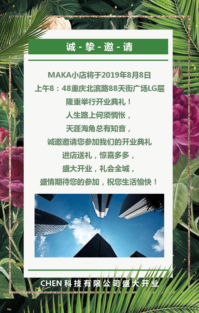 高端森系店铺盛大开业新店开业宣传推广H5