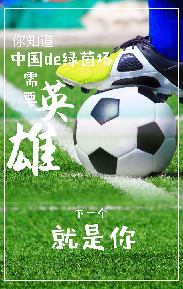 足球学校招生/足球培训