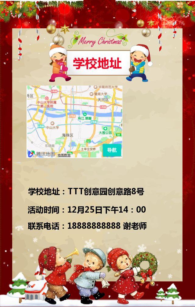 卡通圣诞节幼儿园亲子活动邀请函