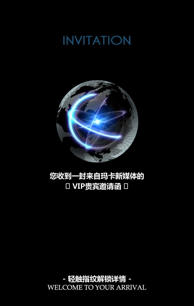 炫酷快闪高端蓝色科技星空商务会议会展邀请函H5