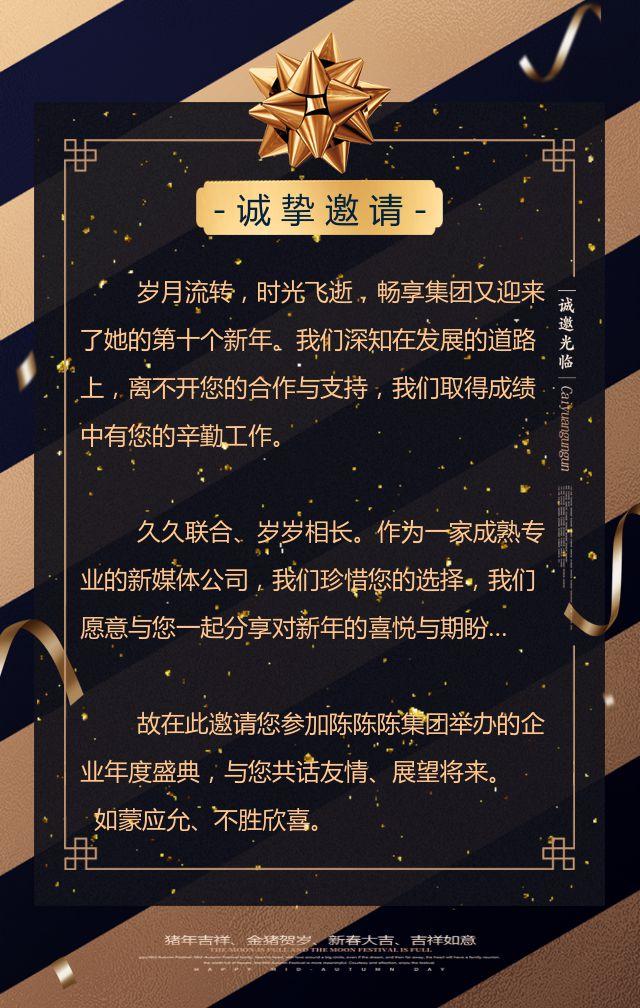 时尚黑金年会派对邀请函沙龙邀请函H5