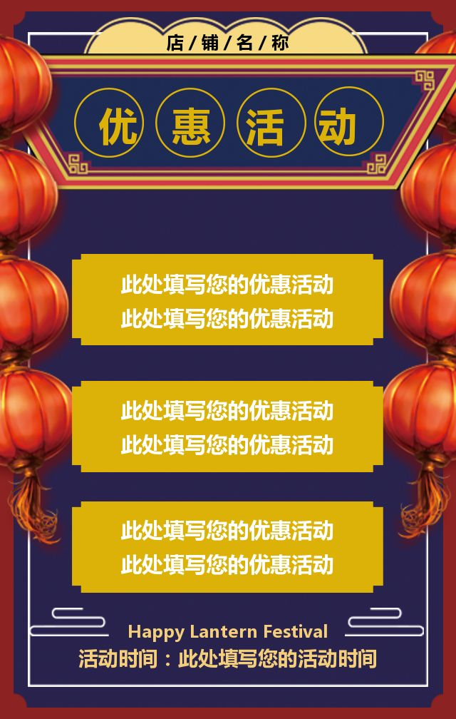 元宵节手机3c数码电子服装百货促销宣传闹元宵迎元宵正月十五促销小正月促销上元节促销商场店铺促销宣传