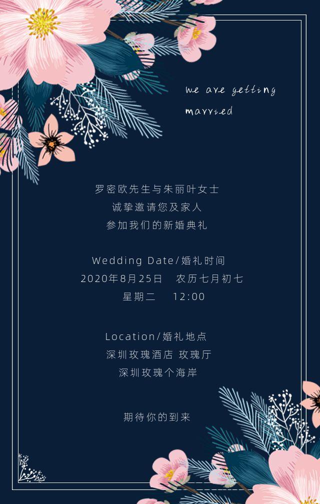 温馨浪漫时尚简约婚礼邀请函