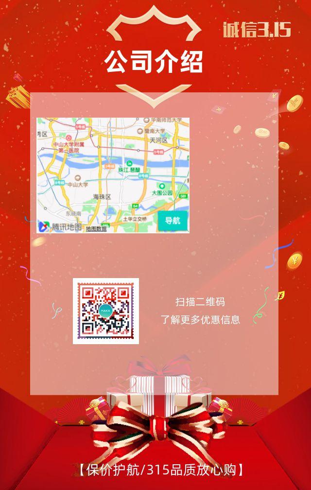 红色大气315消费者权益日商家/店铺宣传促销H5