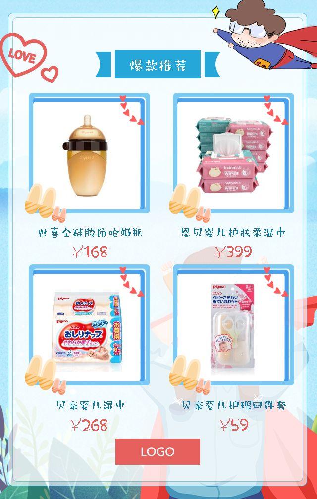 父亲节商品促销母婴促销店铺促销商店促销宣传