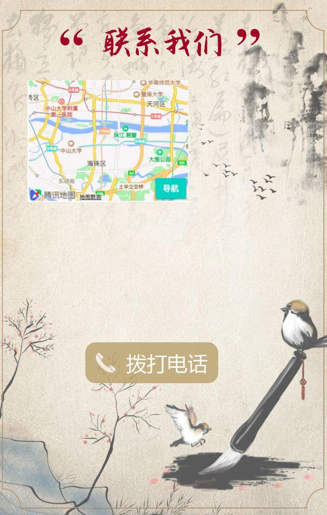 中国风古风书法书写招生培训艺术兴趣班幼儿少儿成人暑假寒假开学季招生H5