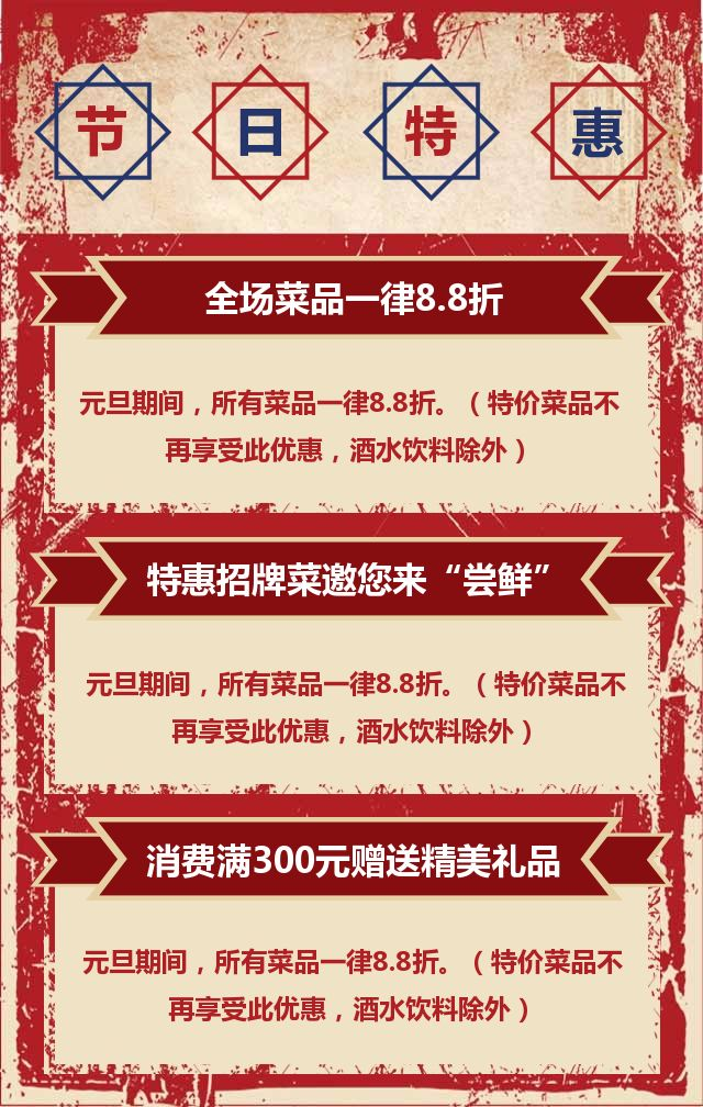 红色喜庆元旦新年春节节日川菜火锅美食餐厅开业活动
