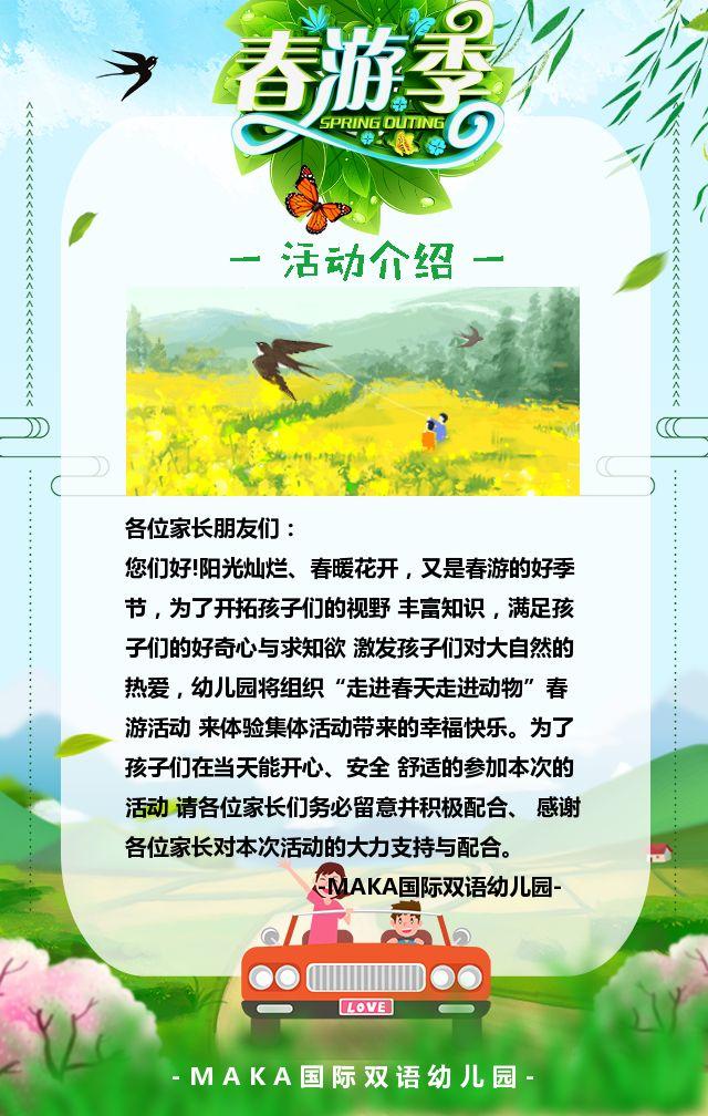 春天畅游季学校幼儿园春游踏青旅游学生出游H5模板
