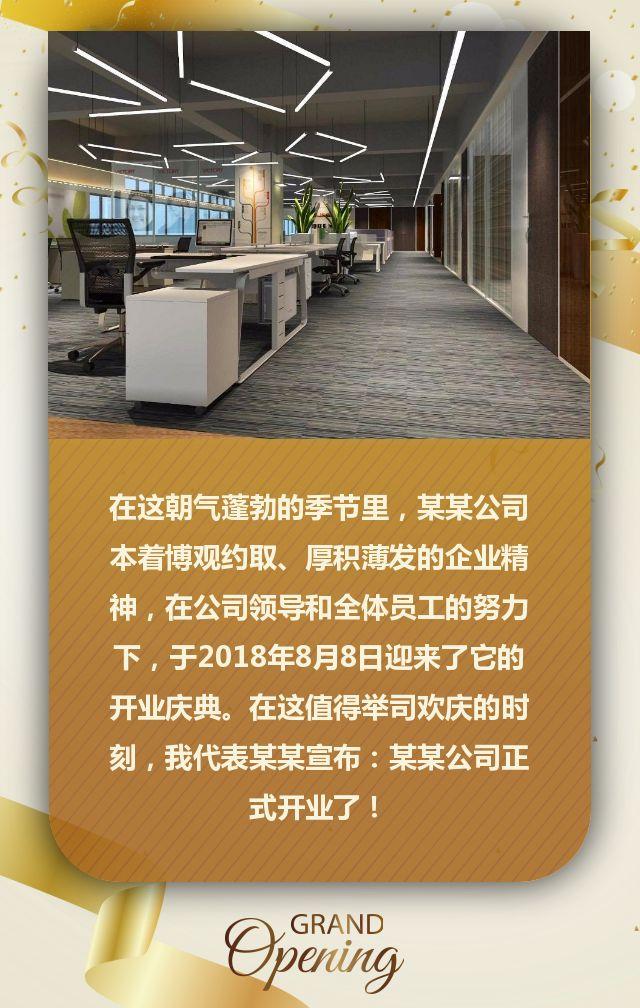 企业私人精美高大上盛大开业、喜迎开业、开业活动邀请函