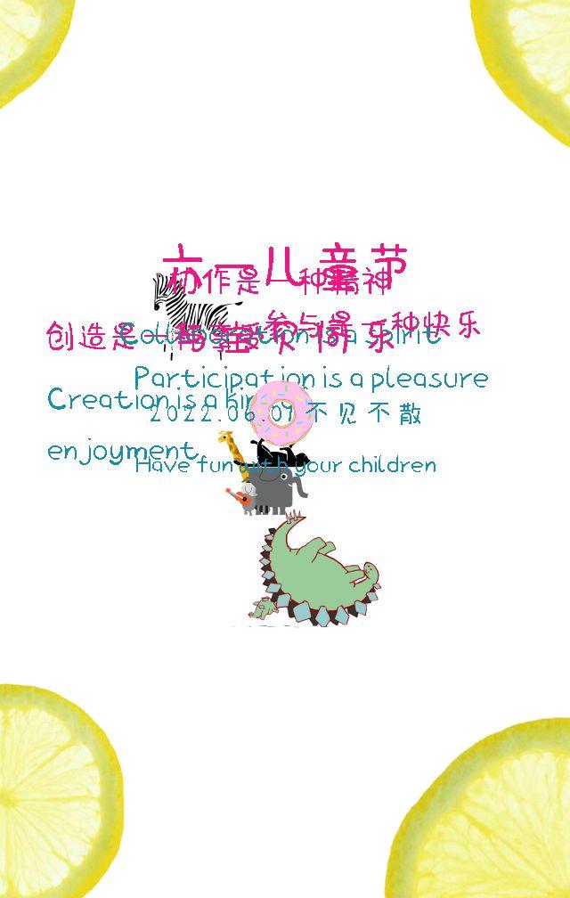 亲子活动邀请函卡通六一儿童节幼儿园文艺汇演邀请函