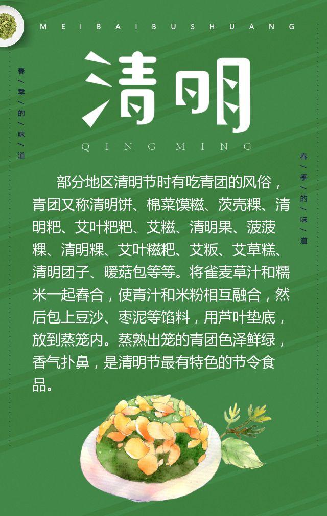 清明节节日风俗文化/青团的制作方法/创意清明节文化宣传