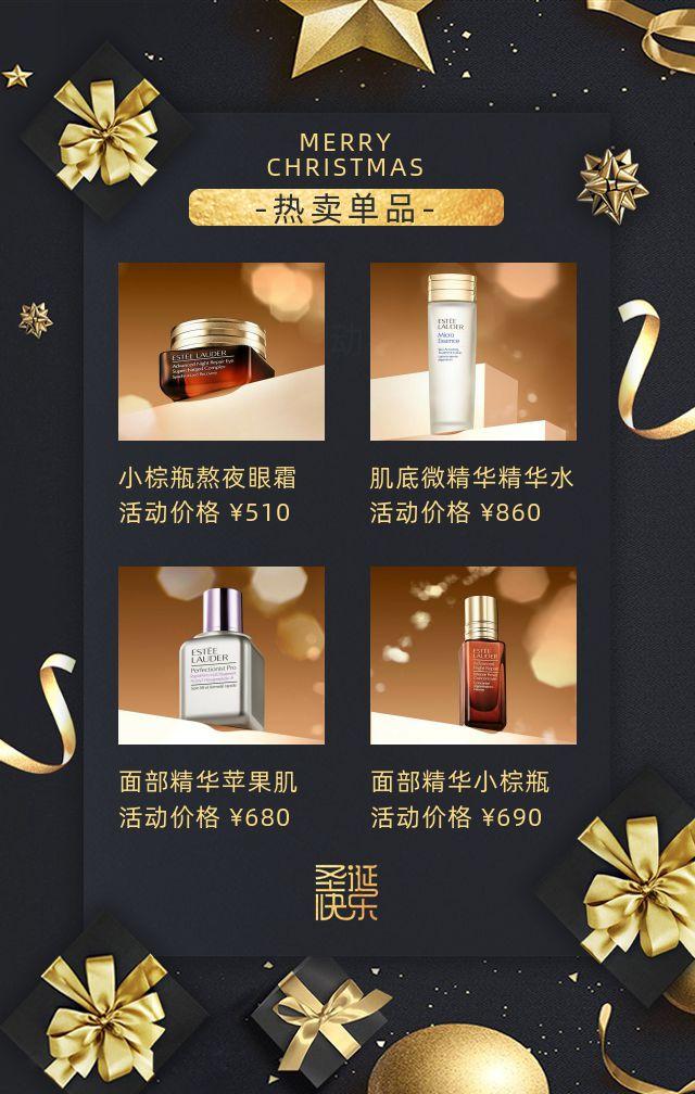 炫酷黑金圣诞节祝福商家促销活动H5模板