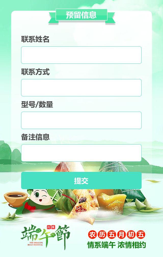 端午节介绍节日祝福节日宣传推广H5模板