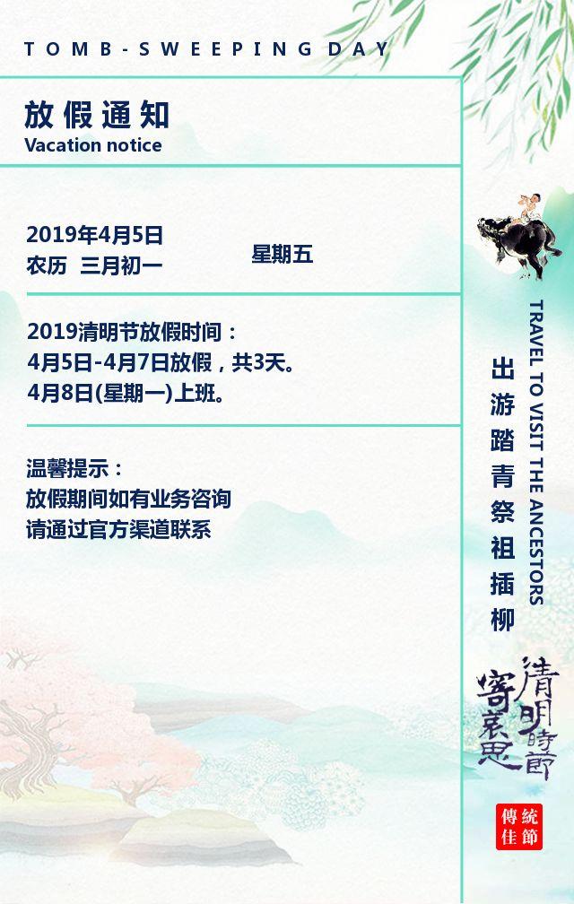 淡雅中国风清明节介绍清明节祝福企业放假通知节日宣传H5模板