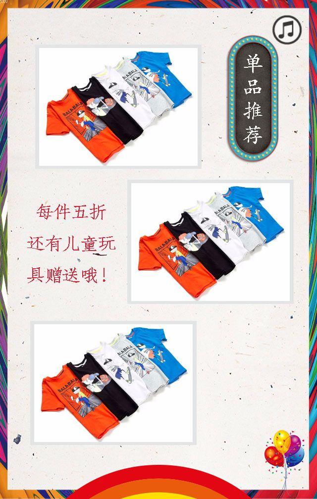六一儿童节母婴相册活动促销