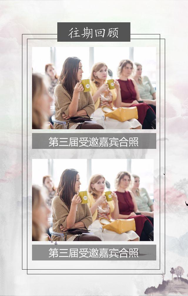 中国风烟雨水墨会议邀请函/峰会/年会/产品发布会/动态快闪简约大气邀请函