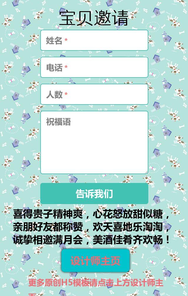 生日聚会 宝宝生日邀请函 卡通风格蓝色