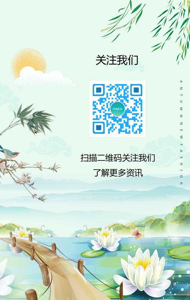 谷雨二十四节气宣传祝福简约清新绿色
