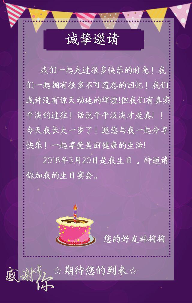 生日派对邀请生日邀请函生日贺卡生日祝福企业员工生日通用模板!