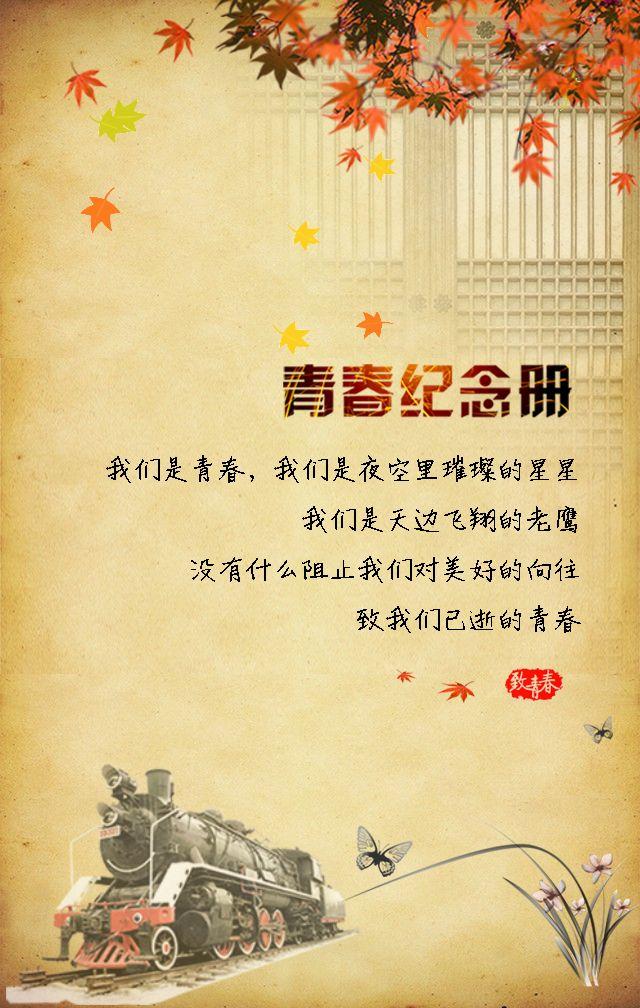 致青春/毕业季 - 同学聚会/青春相册邀请函