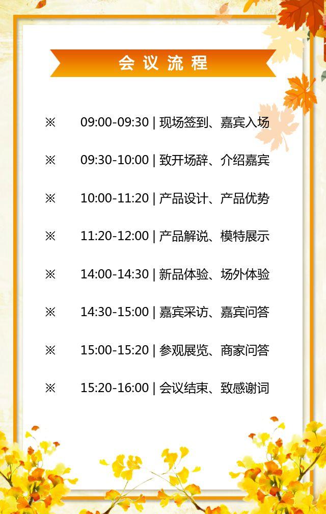 小清新风秋季上新招商产品发布会邀请函企业宣传H5