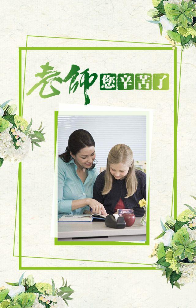 感恩教师节祝福贺卡