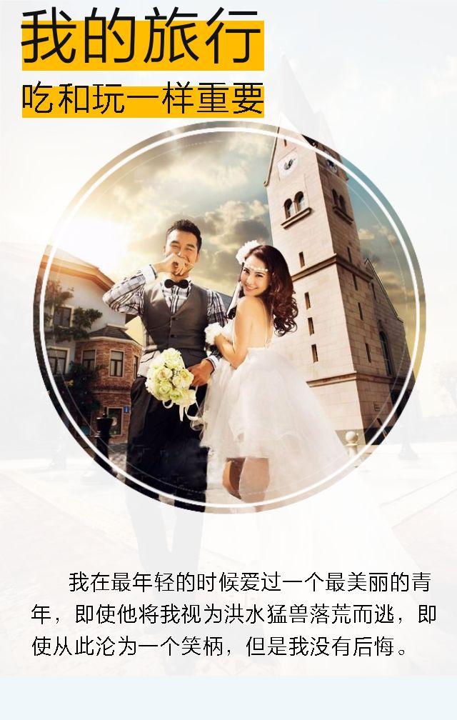 旅行相册个人写真,婚纱照蜜月旅行