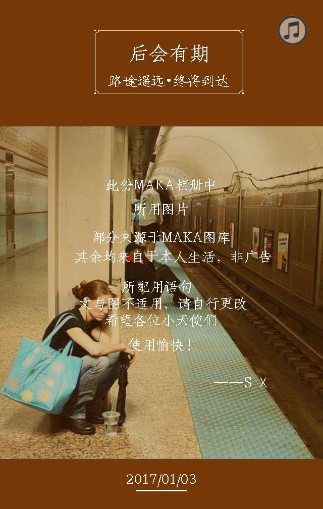 个人闺蜜旅行生活时光相册