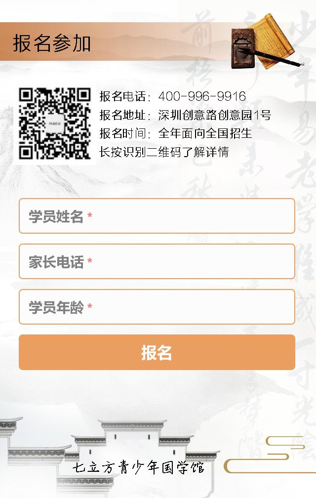 中国风国学教育培训机构国学馆寒暑期培训班夏令营招生宣传