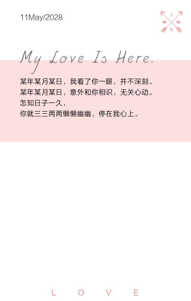 粉色七夕/情人节/520/2.14/情侣纪念册