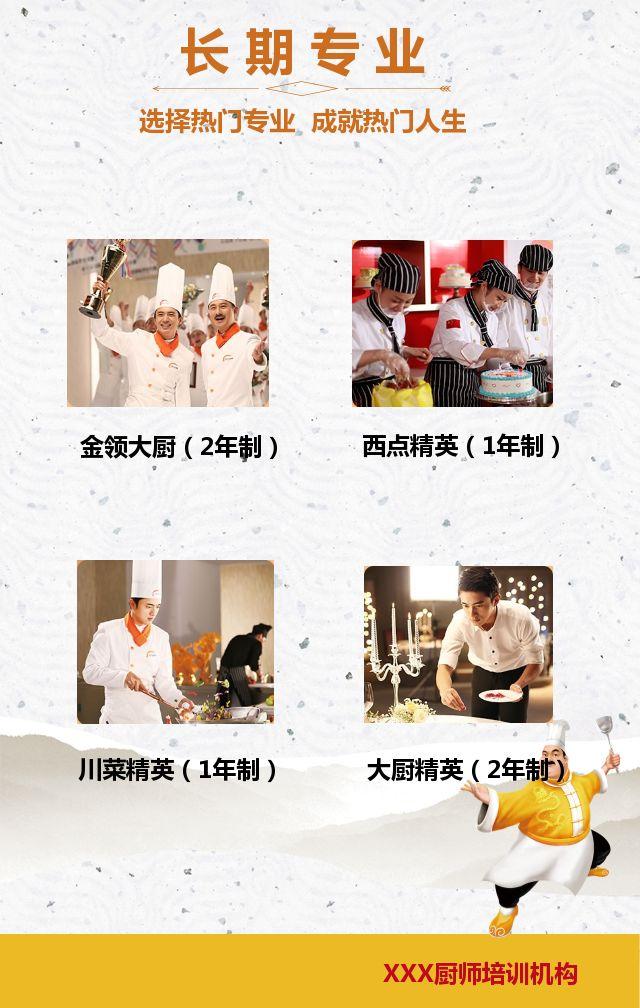 厨师 厨师培训 烹饪学校 西点培训 西餐培训 中餐培训  技能培训 职业