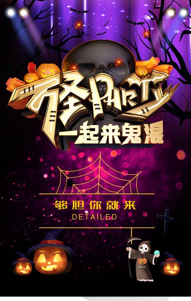 万圣节炫酷酒吧KTV通用节日宣传邀请函H5