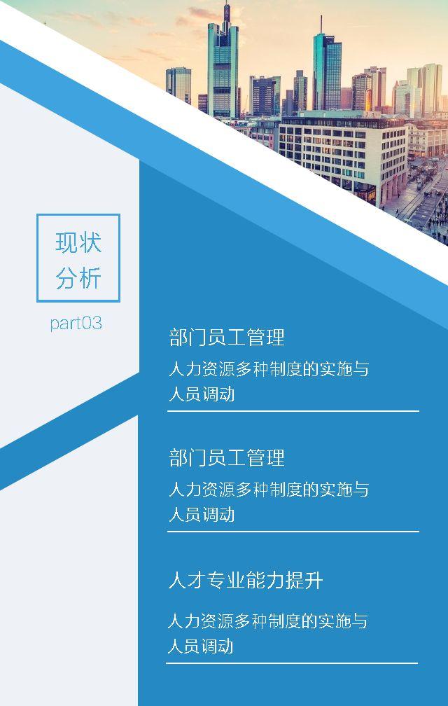 年中总结公司介绍房地产金融科技类互联网公司宣传
