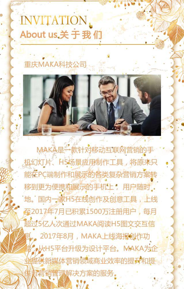 轻奢小清新会议会展邀请函新品发布邀请函H5