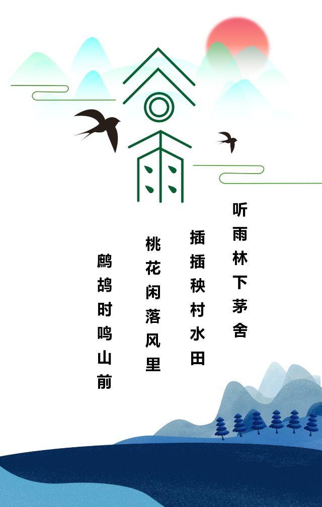 二十四节气之谷雨习俗推广简约中国风