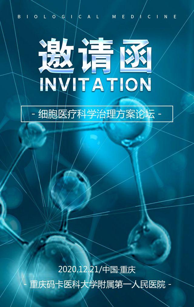 蓝色医疗科学会议邀请函医院医疗器械学术会议研讨会H5